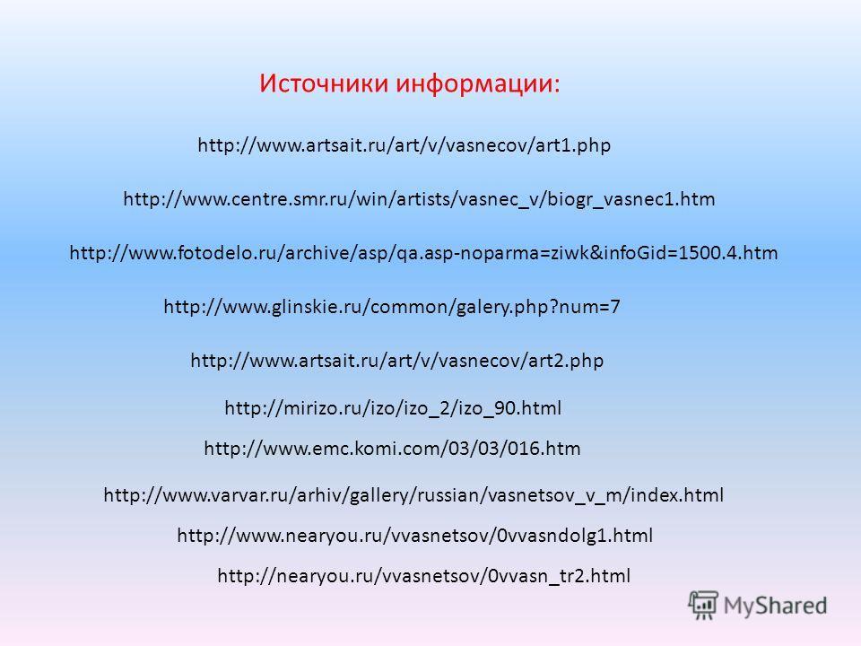 http://www.nearyou.ru/vvasnetsov/0vvasndolg1.html http://www.varvar.ru/arhiv/gallery/russian/vasnetsov_v_m/index.html http://www.emc.komi.com/03/03/016.htm http://mirizo.ru/izo/izo_2/izo_90.html http://www.artsait.ru/art/v/vasnecov/art2.php http://ww