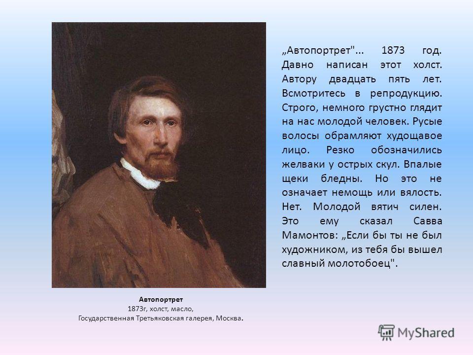 Автопортрет 1873г, холст, масло, Государственная Третьяковская галерея, Москва. Автопортрет