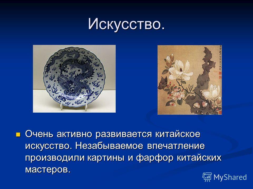 Искусство. Очень активно развивается китайское искусство. Незабываемое впечатление производили картины и фарфор китайских мастеров.