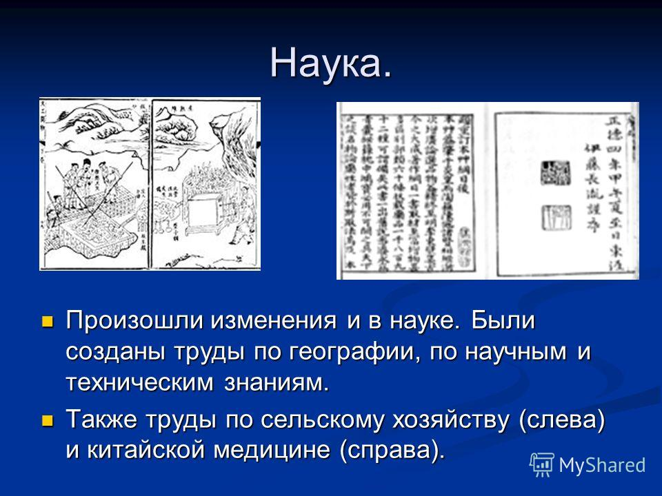 Наука. Произошли изменения и в науке. Были созданы труды по географии, по научным и техническим знаниям. Также труды по сельскому хозяйству (слева) и китайской медицине (справа).