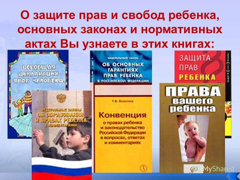 О защите прав и свобод ребенка, основных законах и нормативных актах Вы узнаете в этих книгах: