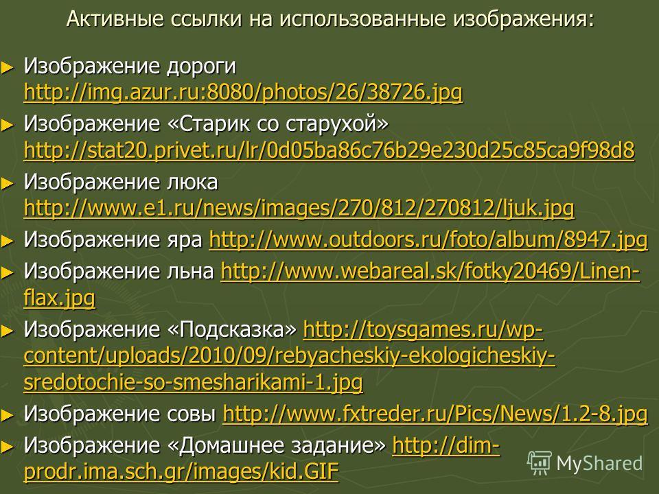 Активные ссылки на использованные изображения: Изображение дороги http://img.azur.ru:8080/photos/26/38726.jpg Изображение дороги http://img.azur.ru:8080/photos/26/38726.jpg http://img.azur.ru:8080/photos/26/38726.jpg Изображение «Старик со старухой»