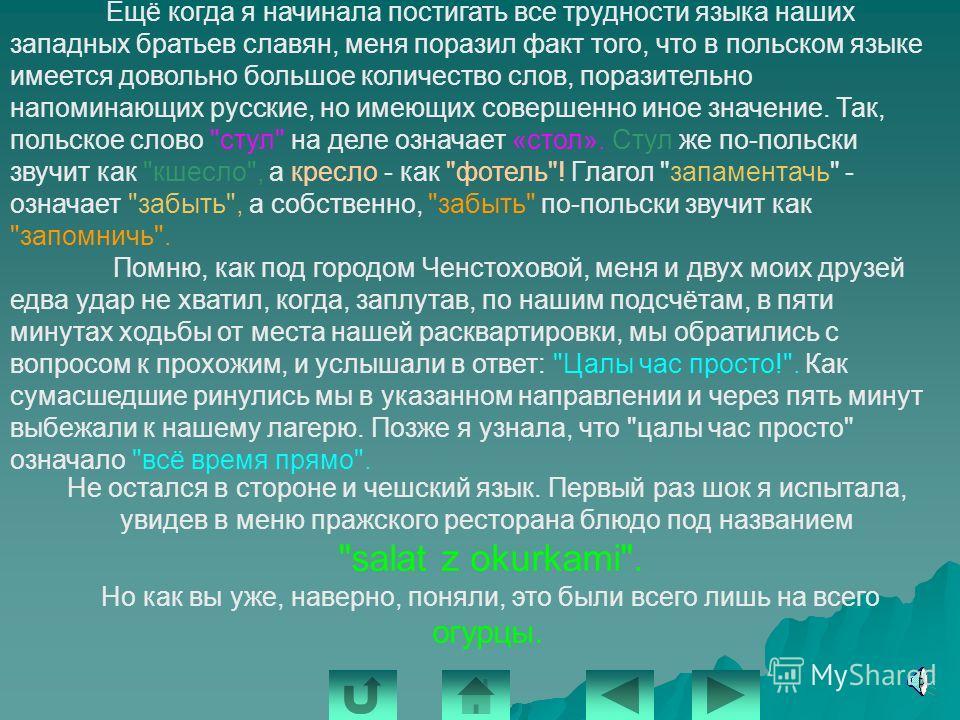 Но будьте осторожны! Не всегда созвучные слова в разных даже очень близких языках означают одно и то же. «Обманки» болгарского языка: «диня» по-болгарски значит- арбуз «бор» - сосна «бисер» - жемчуг «верба» - ива «печен» - жареный «мгла» - туман Из-з
