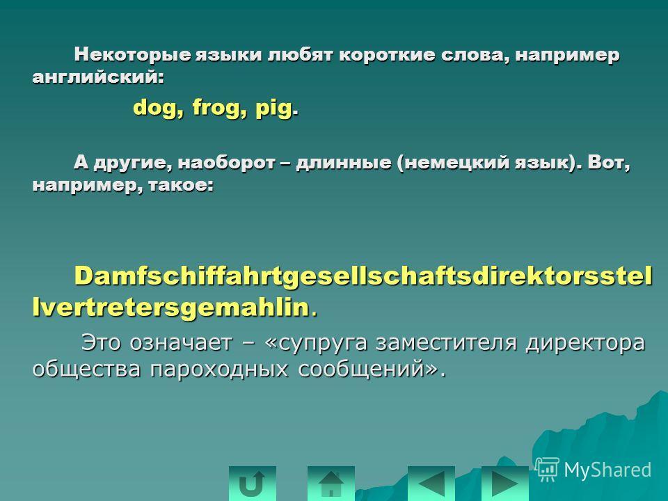 Поразительно разнообразие языков мира. Есть языки, в которых только одна гласная (таких языков известно три). А в некоторых кавказских языках гласных – 24. В убыхском языке (это тоже один из кавказских языков) насчитывается 80 согласных и всего 2 -3