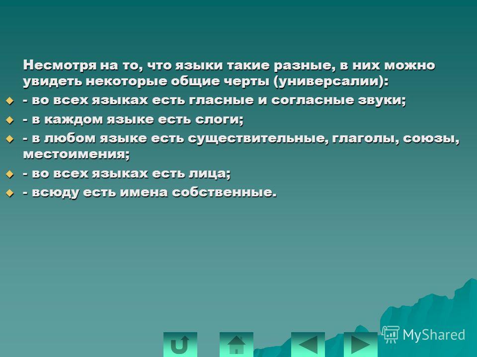 Венгерская переводчица Като Ломб (1909–2003), говорила на 17 языках и еще на 11 умела читать (см. «Наука и жизнь» 8, 1978). Немец Эмиль Кребс (1867–1930), свободно говорил на 60 языках (например, армянский он выучил за девять недель). По некоторым св