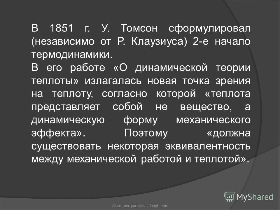 В 1851 г. У. Томсон сформулировал (независимо от Р. Клаузиуса) 2-е начало термодинамики. В его работе «О динамической теории теплоты» излагалась новая точка зрения на теплоту, согласно которой «теплота представляет собой не вещество, а динамическую ф