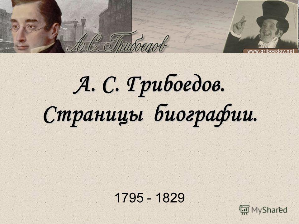 1 А. С. Грибоедов. Страницы биографии. 1795 - 1829