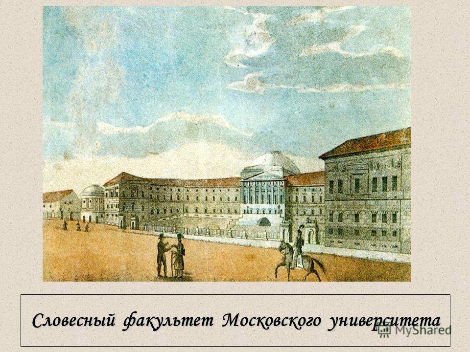 12 Словесный факультет Московского университета