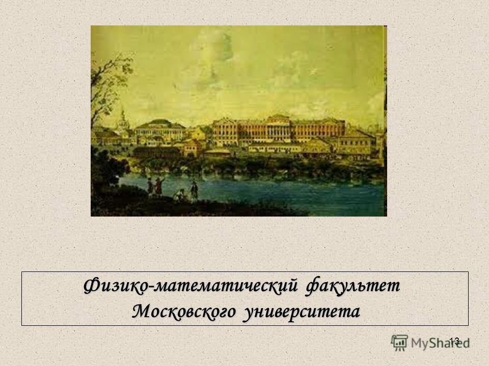 13 Физико-математический факультет Московского университета