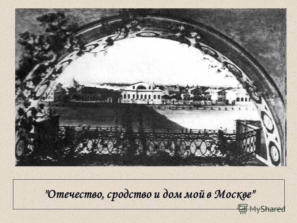 4 Отечество, сродство и дом мой в Москве