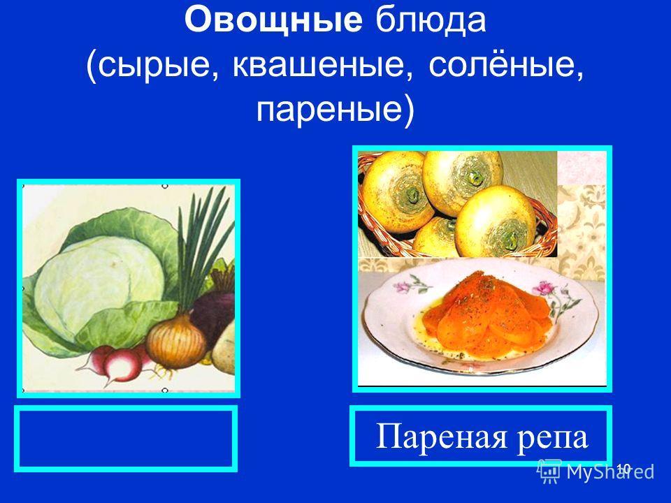 10 Овощные блюда (сырые, квашеные, солёные, пареные) Пареная репа