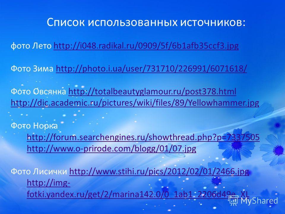 Список использованных источников: фото Лето http://i048.radikal.ru/0909/5f/6b1afb35ccf3.jpghttp://i048.radikal.ru/0909/5f/6b1afb35ccf3.jpg Фото Зима http://photo.i.ua/user/731710/226991/6071618/http://photo.i.ua/user/731710/226991/6071618/ Фото Овсян