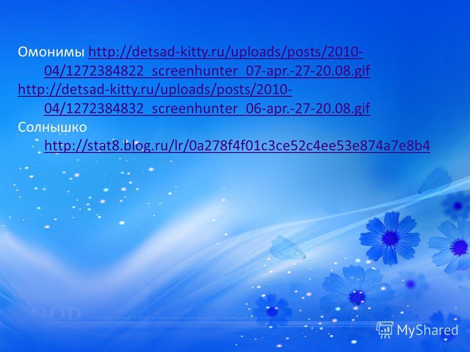 Омонимы http://detsad-kitty.ru/uploads/posts/2010- 04/1272384822_screenhunter_07-apr.-27-20.08.gifhttp://detsad-kitty.ru/uploads/posts/2010- 04/1272384822_screenhunter_07-apr.-27-20.08.gif http://detsad-kitty.ru/uploads/posts/2010- 04/1272384832_scre