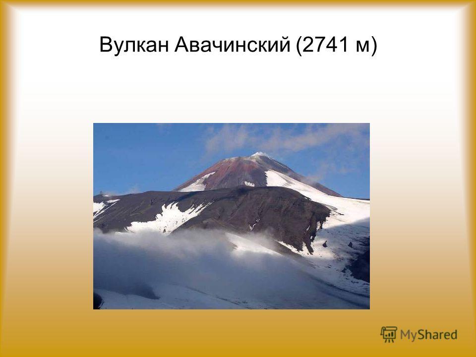 Вулкан Авачинский (2741 м)