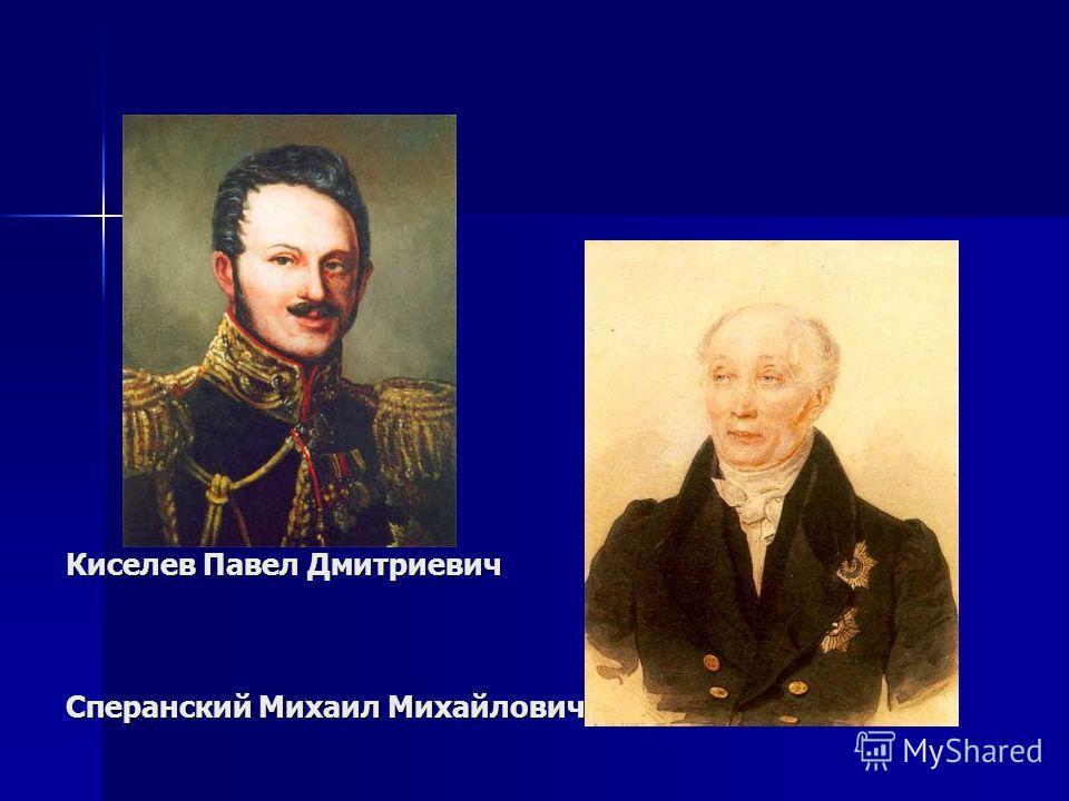 Киселев Павел Дмитриевич Сперанский Михаил Михайлович Киселев Павел Дмитриевич Сперанский Михаил Михайлович