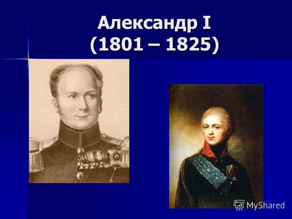 Александр I (1801 – 1825)