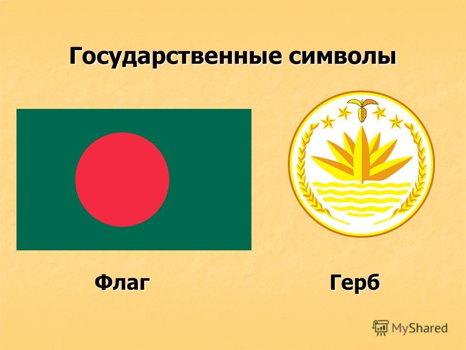 Государственные символы ФлагГерб