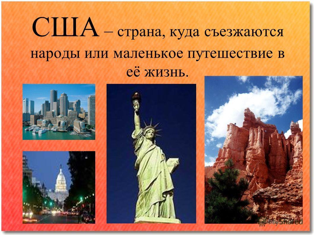 Содержание: 4 слайд – начало 5 слайд – некоторые факты о США 6 слайд – географическое положение 7 слайд – города- миллионеры 8 слайд – экономические факты 9 слайд - политическая структура 10 слайд - климат 11-12 слайд – население 13 слайд – краткая и