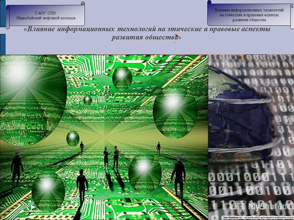 «Влияние информационных технологий на этические и правовые аспекты развития общества » ГАОУ СПО Ишимбайский нефтяной колледж Влияние информационных технологий на этические и правовые аспекты развития общества