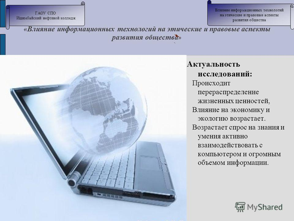 «Влияние информационных технологий на этические и правовые аспекты развития общества » Актуальность исследований: Происходит перераспределение жизненных ценностей, Влияние на экономику и экологию возрастает. Возрастает спрос на знания и умения активн