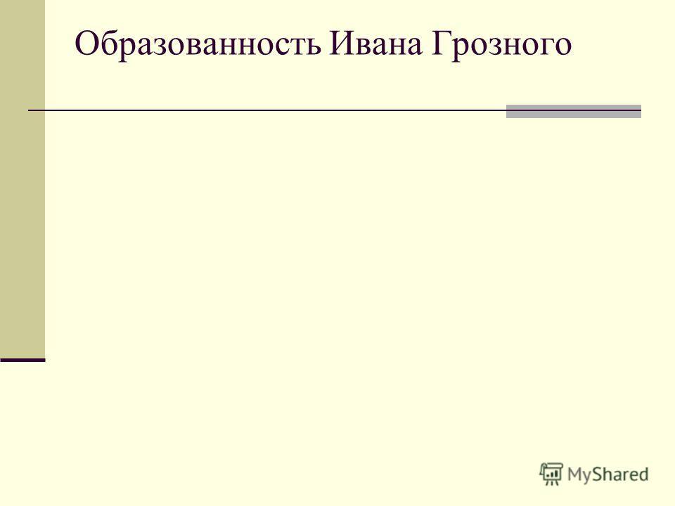 Образованность Ивана Грозного