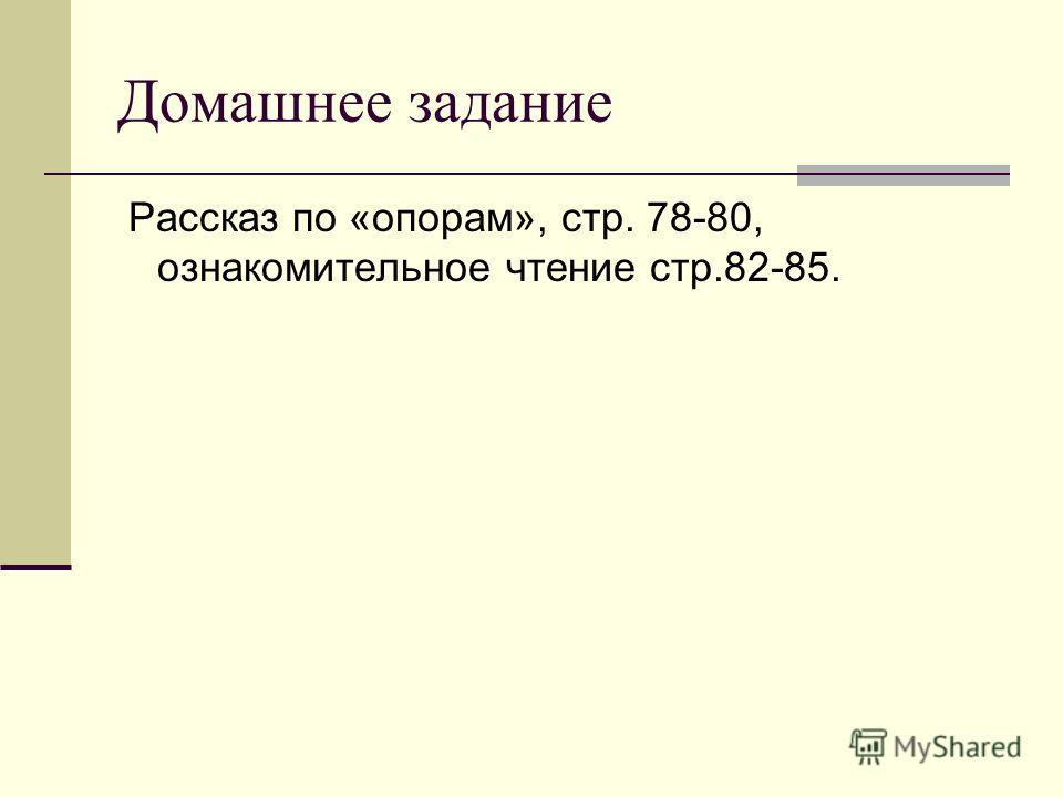 Домашнее задание Рассказ по «опорам», стр. 78-80, ознакомительное чтение стр.82-85.