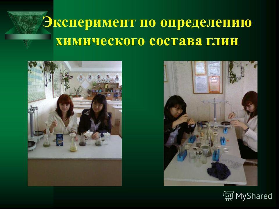 Эксперимент по определению химического состава глин