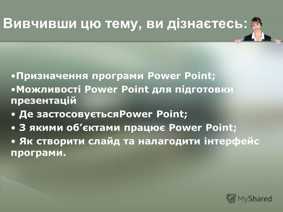 Програма Power Point суббота, 2 ноября 2013 г.