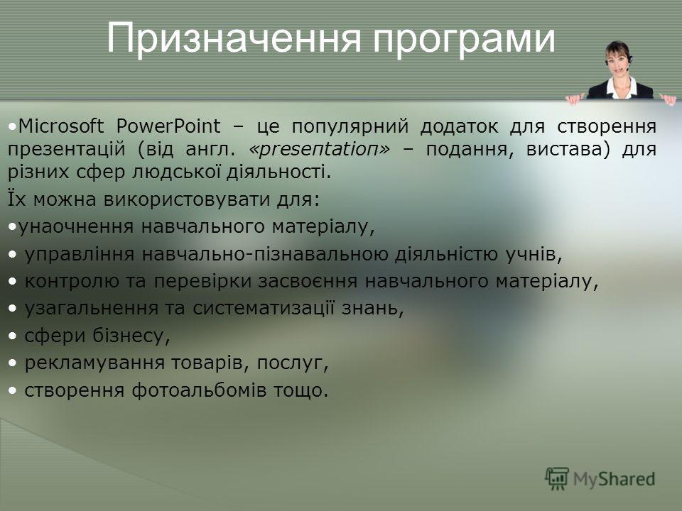 Вивчивши цю тему, ви дізнаєтесь: Призначення програми Power Point; Можливості Power Point для підготовки презентацій Де застосовуєтьсяPower Point; З якими обєктами працює Power Point; Як створити слайд та налагодити інтерфейс програми.