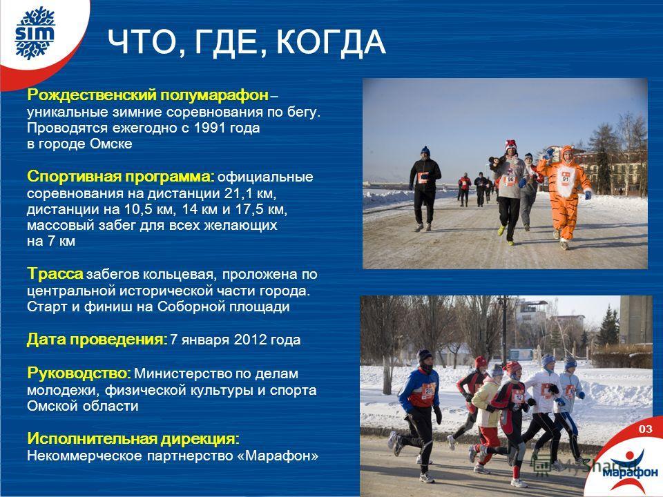 ЧТО, ГДЕ, КОГДА 0202 Рождественский полумарафон – уникальные зимние соревнования по бегу. Проводятся ежегодно с 1991 года в городе Омске Спортивная программа: официальные соревнования на дистанции 21,1 км, дистанции на 10,5 км, 14 км и 17,5 км, массо