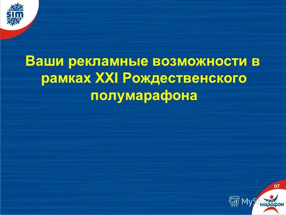 Ваши рекламные возможности в рамках XXI Рождественского полумарафона 0707