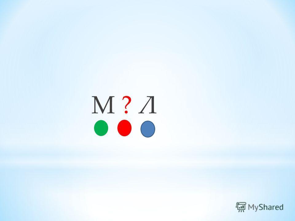 М ? Л