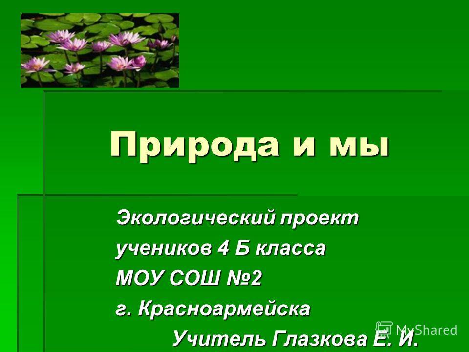 Презентация о экологии 4 класс скачать бесплатно
