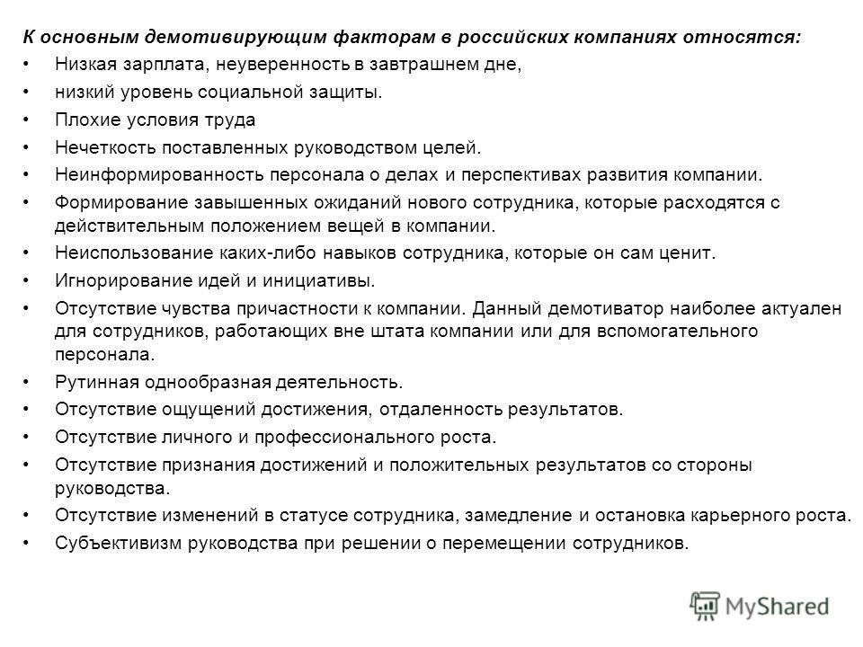 К основным демотивирующим факторам в российских компаниях относятся: Низкая зарплата, неуверенность в завтрашнем дне, низкий уровень социальной защиты. Плохие условия труда Нечеткость поставленных руководством целей. Неинформированность персонала о д
