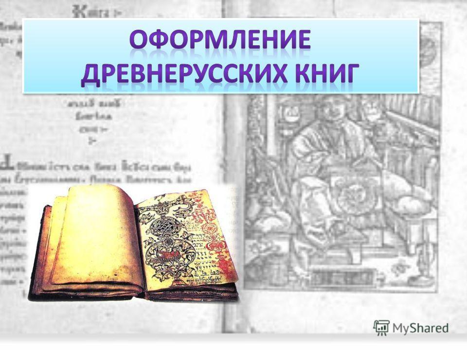 Литературу Древней Руси