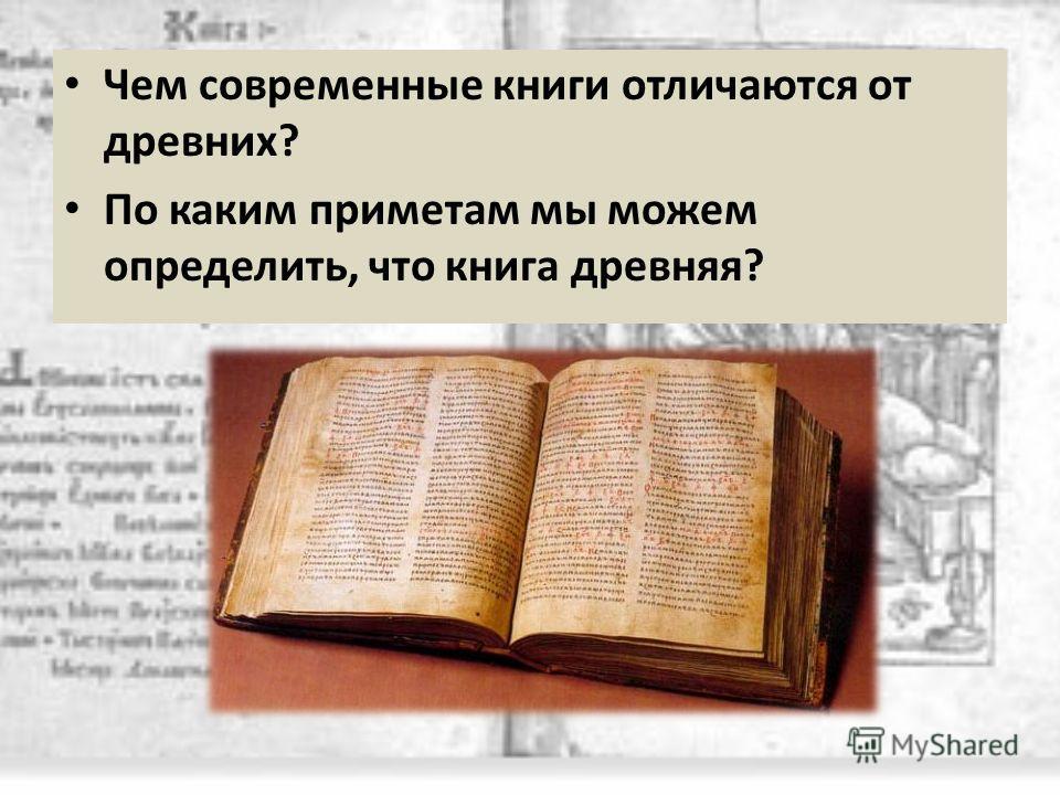 Чем современные книги отличаются от древних? По каким приметам мы можем определить, что книга древняя?