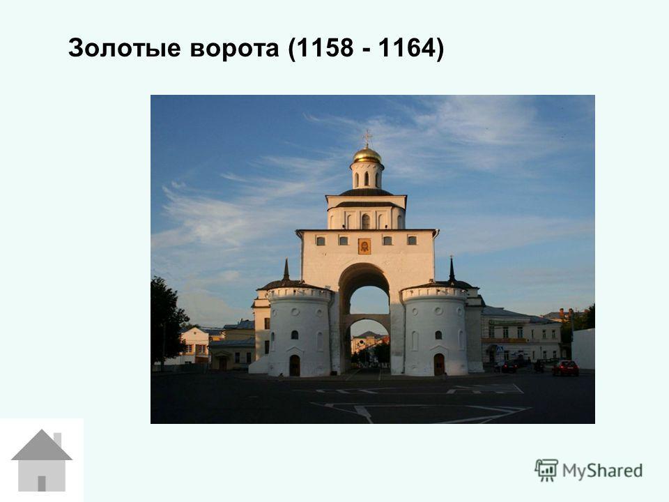 Золотые ворота (1158 - 1164)