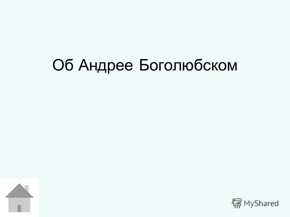 Об Андрее Боголюбском