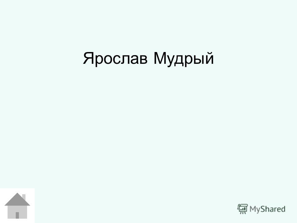 Ярослав Мудрый