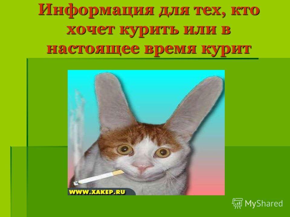 Информация для тех, кто хочет курить или в настоящее время курит