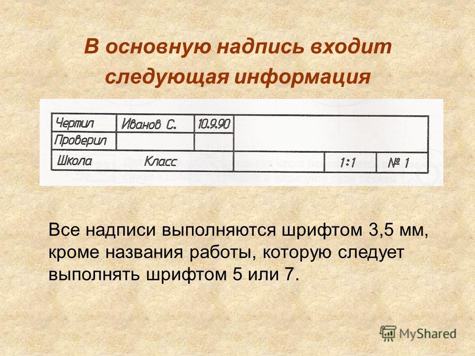В основную надпись входит следующая информация Все надписи выполняются шрифтом 3,5 мм, кроме названия работы, которую следует выполнять шрифтом 5 или 7.