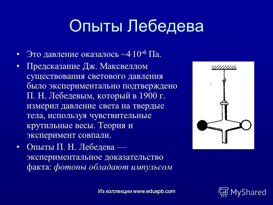 Опыты Лебедева Это давление оказалось ~4. 10 -6 Па. Предсказание Дж. Максвеллом существования светового давления было экспериментально подтверждено П. Н. Лебедевым, который в 1900 г. измерил давление света на твердые тела, используя чувствительные кр