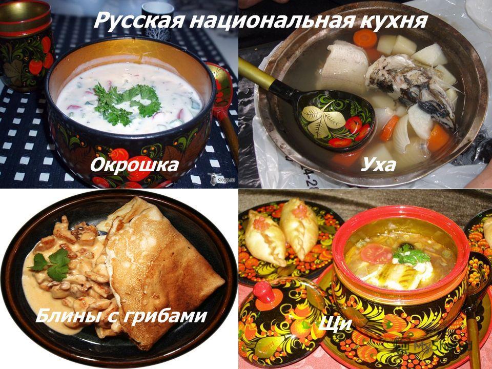 Русская национальная кухня ОкрошкаУха Блины с грибами Щи