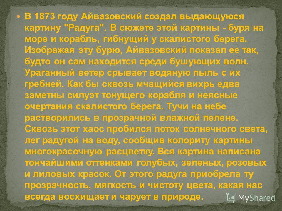 В 1873 году Айвазовский создал выдающуюся картину