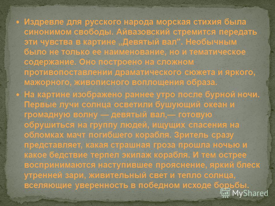 Издревле для русского народа морская стихия была синонимом свободы. Айвазовский стремится передать эти чувства в картине Девятый вал