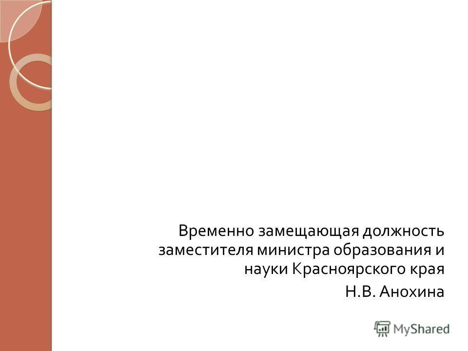 Временно замещающая должность заместителя министра образования и науки Красноярского края Н. В. Анохина