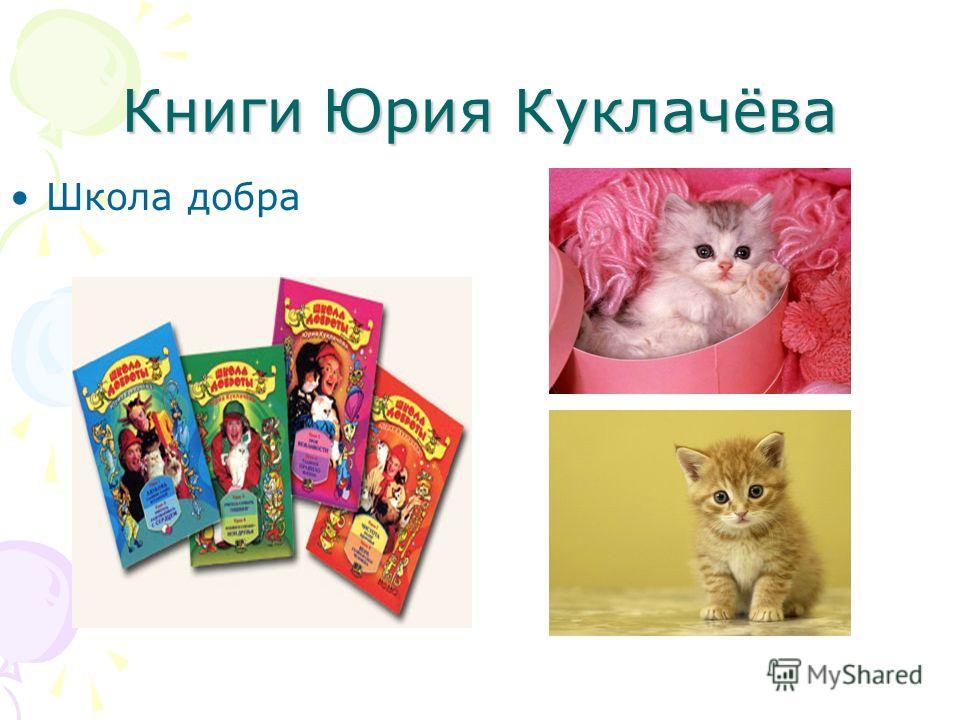 Книги Юрия Куклачёва Школа добра