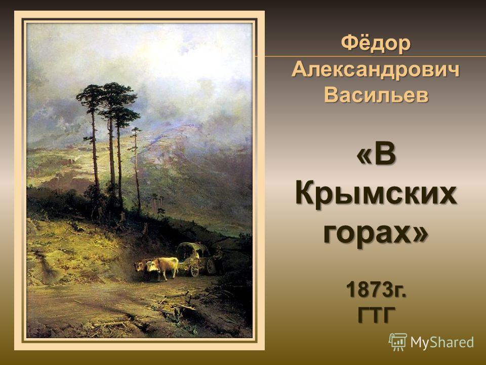 Фёдор Александрович Васильев «В Крымских горах» 1873г.ГТГ