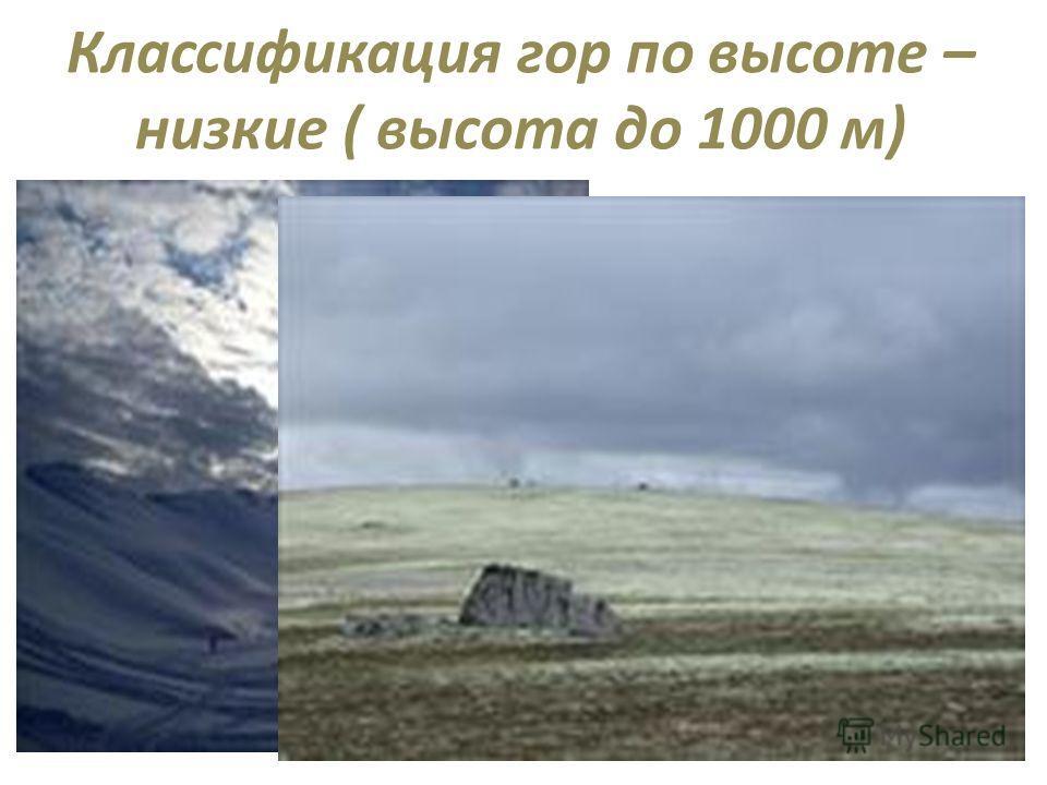 Классификация гор по высоте – низкие ( высота до 1000 м) Хибины ( Россия, Кольский полуостров)