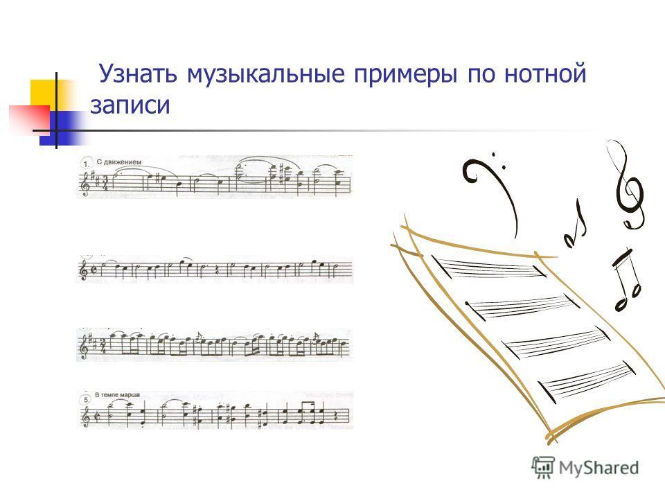 Узнать музыкальные примеры по нотной записи